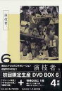 【送料無料選択可!】演技者。 3rdシリーズ Vol.6 [DVD付限定版] / TVドラマ