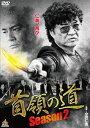 首領の道 Season2[DVD] / オリジナルV