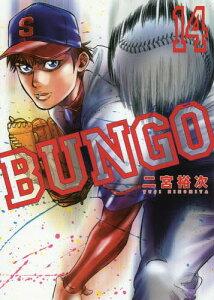 BUNGO -ブンゴ- 14 (ヤングジャンプコミックス)[本/雑誌] (コミックス) / 二宮裕次/著