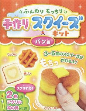 手作りスクイーズキット パン編 (ふんわりもっちり)[本/雑誌] / ひかりのくに