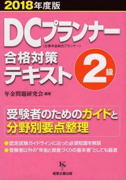 DCプランナー2級合格対策テキスト 2018[本/雑誌] / 年金問題研究会/編著