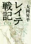 レイテ戦記 3[本/雑誌] (文庫お) / 大岡昇平/著