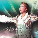 ロマンチック・レビュー『シトラスの風 -Sunrise-』[CD] / 宝塚歌劇団