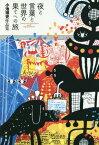 夜と言葉と世界の果てへの旅 小池博史作品集[本/雑誌] / 小池博史/著