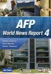 AFPニュースで見る世界 4[本/雑誌] / 宍戸真/著 KevinMurphy/著 高橋真理子/著