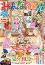 みんなの食卓 夏の和食レシピ (ぐる漫)[本/雑誌] / ア...