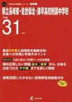 県立長崎東・佐世保北・諫早高校附属中学校 (平31)[本/雑誌] / 東京学参