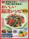 おいしい脳活レシピ100 (わかさ夢MOOK)[本/雑誌] / わかさ出版