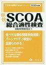 明快!SCOA総合適性検査 2020年度版 (大学生の就職Focusシリーズ)[本/雑誌] / 就職試験……