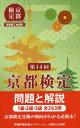 京都検定 問題と解説 第14回[本/雑誌] / 京都商工会議