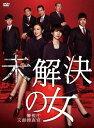 未解決の女 警視庁文書捜査官 DVD-BOX[DVD] / TVドラマ