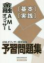 金融AMLオフィサー〈基本〉〈実践〉 AMLオフィサー認定試験予習問題集[本/雑誌] / 経済...
