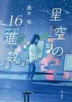 星空の16進数[本/雑誌] / 逸木裕/著