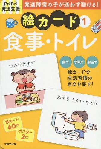 絵カード 1 食事・トイレ (PriPri発達支援)[本/雑誌] / 世界文化社