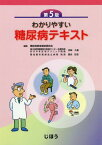 わかりやすい糖尿病テキスト 第5版[本/雑誌] / 宮崎久義/編集 豊永哲至/編集