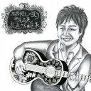 松原健之が歌う 平尾昌晃 永遠の名曲選集[CD] / 松原健之