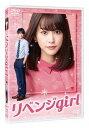 リベンジgirl[DVD] / 邦画