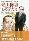米山梅吉ものがたり (マンガ日本ロータリークラブの父)[本/雑誌] / 宮下二三/マンガ