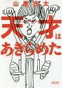 天才はあきらめた (朝日文庫)[本/雑誌] / 山里亮太/著