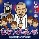 ビギン・ザ・ギンザ[CD] / U字工事