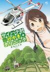 サイハテ村けやきクリニック 1 (ニチブン・コミックス)[本/雑誌] (コミックス) / まるいミカ/著