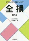 裁判例にみる交通事故物的損害 第3集[本/雑誌] / 海道野守/著