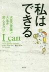 私はできる 決意の言葉で人生を変える方法 / 原タイトル:I CAN[本/雑誌] / B・スイートランド/著 桑名一央/訳