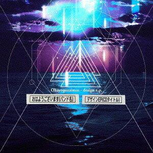 Design EP[CD] / おはようございます