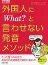 [書籍のゆうメール同梱は2冊まで]/外国人に「What?」と言わせない発音メソッド[本/雑誌] / カン・アンドリュー・ハシモト/著
