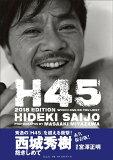 西城秀樹 写真集 H45 2018 EDITION[本/雑誌] (単行本・ムック) / MasaakiMiyazawa/〔撮影〕