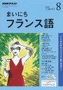 NHKラジオ まいにちフランス語 2018年8月号[本/雑誌] (雑誌...