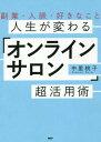 CD&DVD NEOWINGで買える「人生が変わる「オンラインサロン」超活用術 副業・人脈・好きなこと[本/雑誌] / 中里桃子/著」の画像です。価格は1,620円になります。