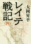 レイテ戦記 4[本/雑誌] (中公文庫) / 大岡昇平/著