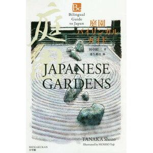 Zweisprachiger Leitfaden für Japan [Buch / Magazin] / Shozo Tanaka / Arbeit Yuji Homura / Bild
