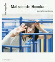松本穂香 1st PHOTO BOOK negative pop[本/雑誌] (単行本・ムック) / 丸谷嘉長/撮影