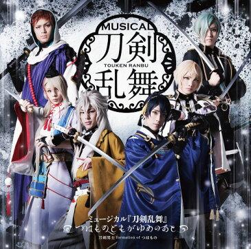 ミュージカル『刀剣乱舞』 〜つはものどもがゆめのあと〜 [通常盤][CD] / 刀剣男士 formation of つはもの