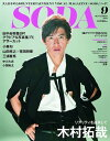 SODA (ソーダ) 2018年9月号 【表紙】 木村拓哉[本/雑誌] (雑誌) / ぴあ - CD&DVD NEOWING