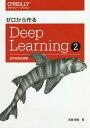 ゼロから作るDeep Learning 2[本/雑誌] / 斎藤康毅/著