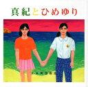 真紀とひめゆり[本/雑誌] / 町田樹生/文・絵