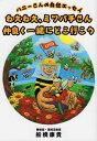 ねえねえ、ミツバチさん仲良く一緒にどこ行 (ハニーさんの自伝エッセイ)[本/雑誌] / 船橋康貴/著