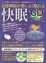 自律神経が整いよく眠れる 快眠CDブック (わかさ夢MOOK...