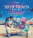 フロリダ・プロジェクト 真夏の魔法 デラックス版[Blu-ray] / 洋画