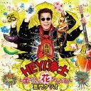 HEY! 浄土 〜生きてるうちが花なんだぜ〜[CD] / 嘉門タツオ