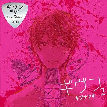 声優, その他  -given- 2 Live editionCD CD ()
