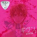 ギヴン -given- 2 Live edition[CD] / ドラマCD (斉藤壮馬、古川慎、内匠靖明、他)