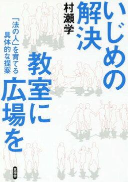 いじめの解決教室に広場を 「法の人」を育[本/雑誌] / 村瀬学/著