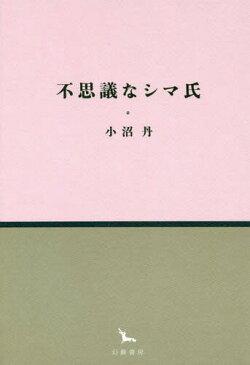 不思議なシマ氏 (銀河叢書)[本/雑誌] / 小沼丹/著
