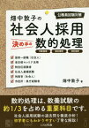 畑中敦子の社会人採用決め手の数的処理 公務員試験対策[本/雑誌] / 畑中敦子/著