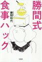 勝間式 食事ハック[本/雑誌] (単行本・ムック) / 勝間和代/著