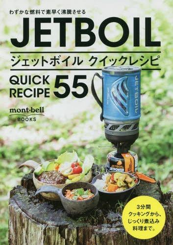 ジェットボイルクイックレシピ55 わずかな燃料で素早く沸騰させる